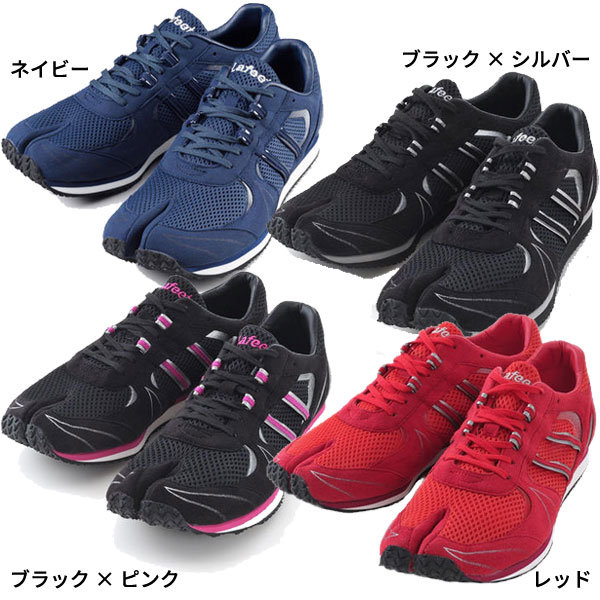 【送料無料】 ラフィート Lafeet メンズ レディース ジパング Zipang ジョギング マラソン ランニングシューズ 足袋型 軽量 外反母趾 予防 LZ1