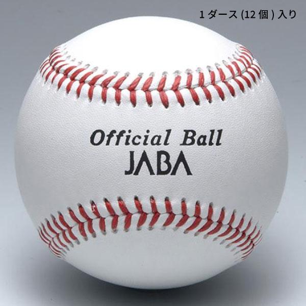 硬式用 ミズノ Mizuno メンズ レディース ビクトリー 社会人試合球 JABA 1ダース 12個 入り 野球用品 1BJBH10000