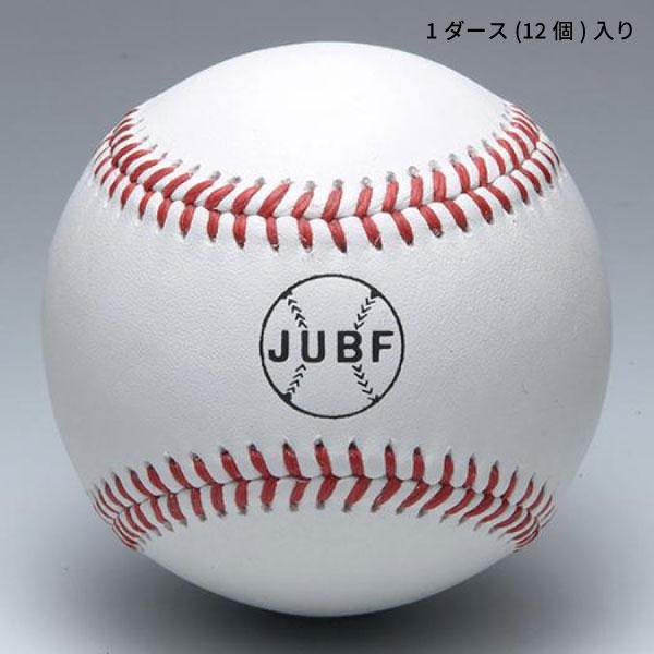 硬式用 ミズノ Mizuno メンズ レディース ビクトリー 大学試合球 JUBF 1ダース 12個 入り 野球用品 1BJBH11000