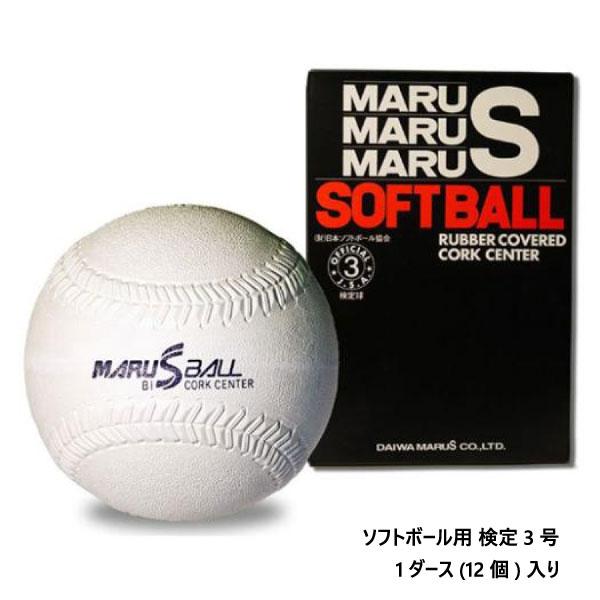 【送料無料】 ソフトボール用 1ダース(12個)入り ミズノ Mizuno メンズ レディース ダイワマルエス ゴム ソフトボール 検定3号 ソフトボール 2OS5