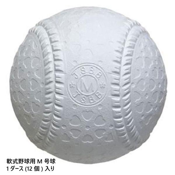 【送料無料】 1ダース(12個)入り ミズノ Mizuno メンズ レディース トップインターナショナル 軟式ボール M号 野球用品 軟式野球 M号球 16JBR11300