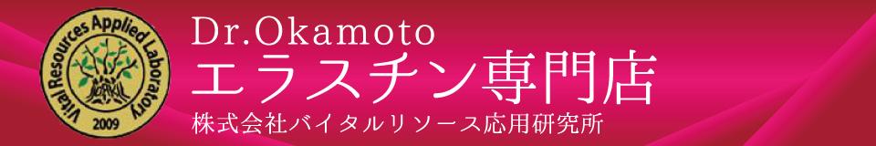 Dr.Okamotoエラスチン専門店:高純度エラスチン配合のサプリメントを開発・販売しているエラスチン専門店