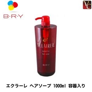【200円クーポン】【送料無料】 『×5個』 ブライ エクラーレ ヘアソープ 1000ml 《BRY アミノ酸 シャンプー shampoo》