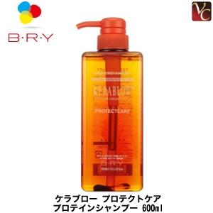 【200円クーポン】【送料無料】 『×5個』 ブライ ケラブロー プロテクトケア プロテインシャンプー 600ml 《BRY ブライ ケラブロー シャンプー shampoo》