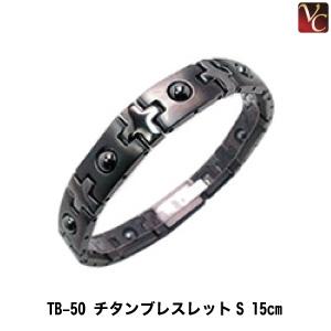 【3,980円~送料無料】 TB-50 チタンブレスレットS 15cm
