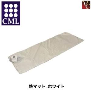 【3,980円~送料無料】【送料無料】 CML 温熱マット CML604A ホワイト