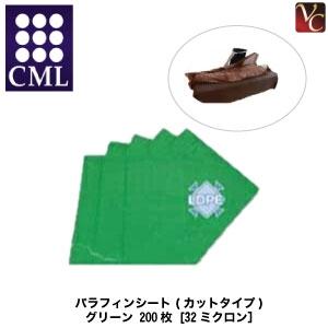 【最大600円クーポン】CML エステ関連 パラフィンシート(カットタイプ) グリーン 200枚 [32ミクロン]