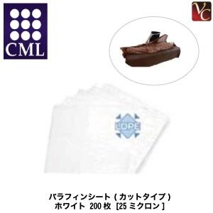【最大600円クーポン】CML エステ関連 パラフィンシート(カットタイプ) ホワイト 200枚 [25ミクロン]