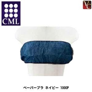 【最大600円クーポン】CML エステ関連 ペーパーブラ ネイビー 1000P
