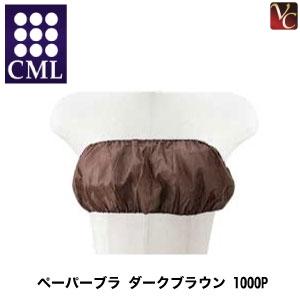 【最大600円クーポン】CML エステ関連 ペーパーブラ ダークブラウン 1000P