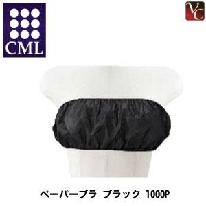 【最大600円クーポン】CML エステ関連 ペーパーブラ ブラック 1000P