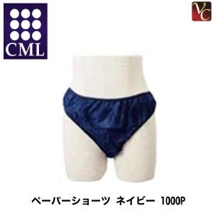 【最大600円クーポン】CML エステ関連 ペーパーショーツ ネイビー 1000P