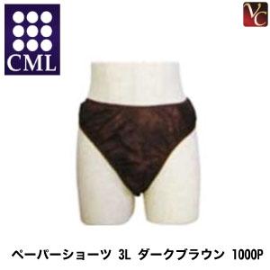 【最大600円クーポン】CML エステ関連 ペーパーショーツ 3L ダークブラウン 1000P