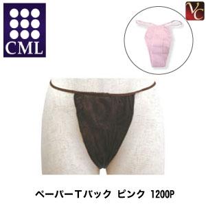 【最大600円クーポン】CML エステ関連 ペーパーTバック ピンク 1200P