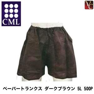 【最大600円クーポン】CML エステ関連 ペーパートランクス ダークブラウン 5L 500P
