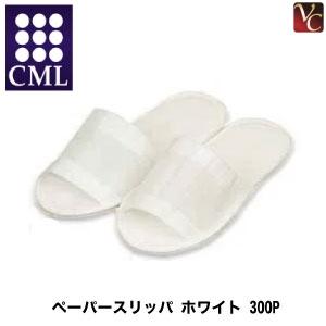 【最大600円クーポン】CML エステ関連 ペーパースリッパ ホワイト 300P