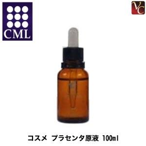 【最大600円クーポン】CML コスメ プラセンタ原液 100ml