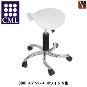 【佐川&宅配便5000円で送料無料】【送料無料】 CML スツール CML800C ステンレス ホワイト S型