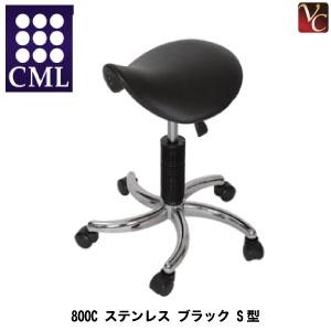 【佐川&宅配便5000円で送料無料】【送料無料】 CML スツール CML800C ステンレス ブラック S型