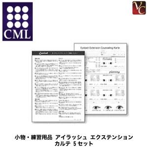 【5,500円以上で送料無料】 CML 小物・練習用品 アイラッシュ エクステンション カルテ 5セット