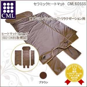 【200円クーポン】【送料無料】 CML セラミックヒートマット CML605SS ブラウン《サロン エステ ヒートマット》