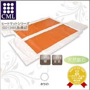 【200円クーポン】【送料無料】 CML 岩盤浴ヒートマット CML603G(日本製) ホワイト《サロン エステ ヒートマット》
