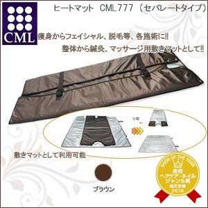 【200円クーポン】【送料無料】 CML ヒートマット CML777 (セパレートタイプ) ブラウン《サロン エステ ヒートマット》