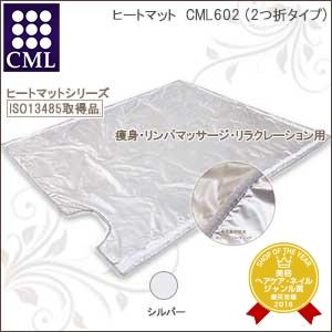 【200円クーポン】【送料無料】 CML ヒートマット CML602 (2つ折タイプ) シルバー《サロン エステ ヒートマット》