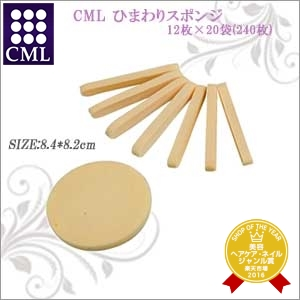 【P最大16倍以上】 CML エステ関連 ひまわりスポンジ 12枚×20袋(240枚)
