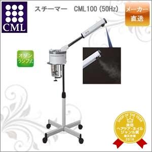【P最大16倍以上】【送料無料】 CML エステ用機器 【直】 スチーマー CML100 (50Hz) グレー