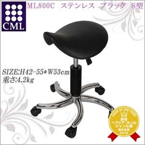 【600円クーポン】【送料無料】 CML スツール CML800C ステンレス ブラック S型