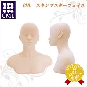 【P最大16倍以上】 CML 小物・練習用品 スキンマスターフェイス
