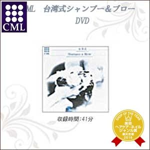 CML CD/DVD台灣式吹髮和洗髮DVD