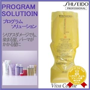 資生堂專業人員程序解決方案頭髮口罩CS(美發劑)700g替換用