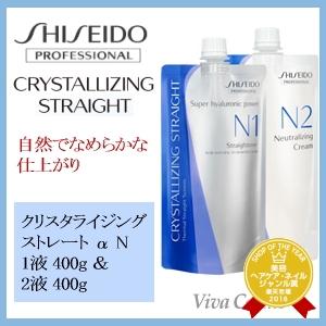 【x5個セット】 資生堂 クリスタライジングストレート α N 1剤400g&2剤 400g