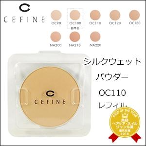 sefinushirukuuettopauda OC110替換用《化裝保濕白晰的膚色keaeijingukea毛孔關懷皮膚粗糙關懷》