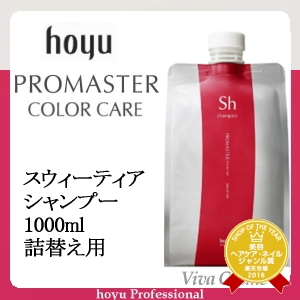 hoyupuromasutakarakeasuuitiashampu 1000ml替換用《hoyu專業主人彩色關懷洗髮水shampoo》
