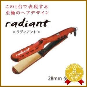 【P最大16倍以上】【送料無料】 ラディアント シルクプロアイロン 28mm レッド 《ヘアアイロン ヘアーアイロン ヘアケア》