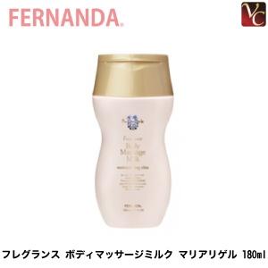 『X5個セット』 【在庫限り】 フェルナンダ マッサージミルク マリアリゲル 180g 容器入り《ボディケア》