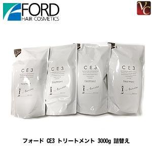 【200円クーポン】【送料無料】 『×5個』 フォード CE3 トリートメント 3000g