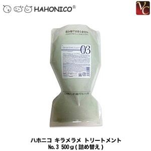 【200円クーポン】【送料無料】 『×5個』 ハホニコ キラメラメ トリートメントNo.3 500g 詰替え用 《ハホニコ キラメラメ》