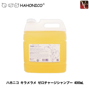 【200円クーポン】【送料無料】 『×5個』 ハホニコ キラメラメ ゼロチャージシャンプー 4000ml 《ハホニコ キラメラメ shampoo》