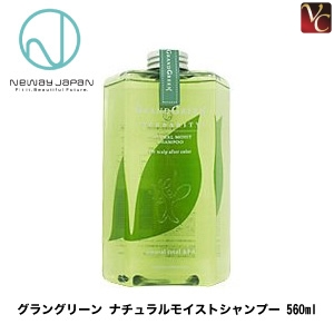 【最大600円クーポン】【3,980円~送料無料】【あす楽13時まで】【x5個】ニューウェイジャパン グラングリーン ナチュラルモイストシャンプー 560ml《shampoo new way japan》