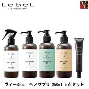 ルベル ヴィージェ ヘアサプリ 250ml 5点セット《ルベル トリートメント 美容室専売 サロン専売品 salon treatment》