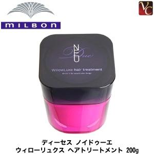 【x5個セット】 ミルボン ディーセスノイドゥーエ ウィローリュクスヘアトリートメント 200g《MILBON ミルボン ヘアートリートメント treatment トリートメント 美容室 サロン専売品》