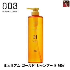【200円クーポン】【送料無料】 『×5個』 ナンバースリー ミュリアム ゴールド シャンプー H 660ml 《美容室 シャンプー サロン専売品 shampoo》