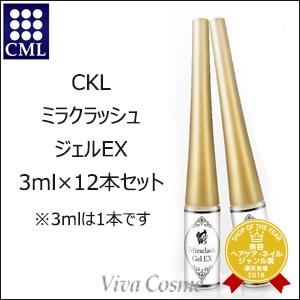 【200円クーポン】CML CKL ミラクラッシュジェルEX 10本(+おまけ2本で12本)セット《まつげ美容液 まつ毛美容液》