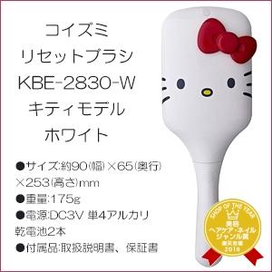 共IZUMI復位刷子KBE-2830-W基梯型號白《音波振動刷子頭皮關懷頭發護理》