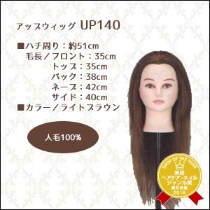 【200円クーポン】アップウィッグ UP140《美容師 練習用 ウィッグ》
