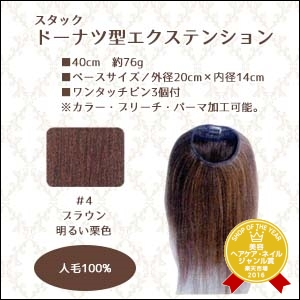 【200円クーポン】 スタック ドーナツ型エクステンション 40cm #4 ブラウン 明るい栗色 人毛100%